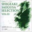 三枝成彰セレクション」Vol.3