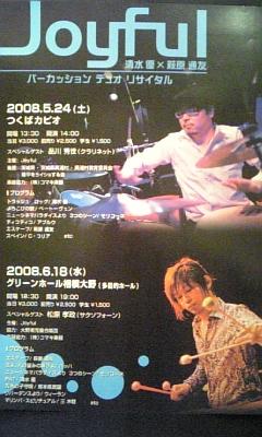 Joyfulコンサート情報