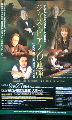 驚異のピアノ6人