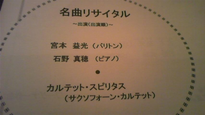 NHK名曲リサイタル