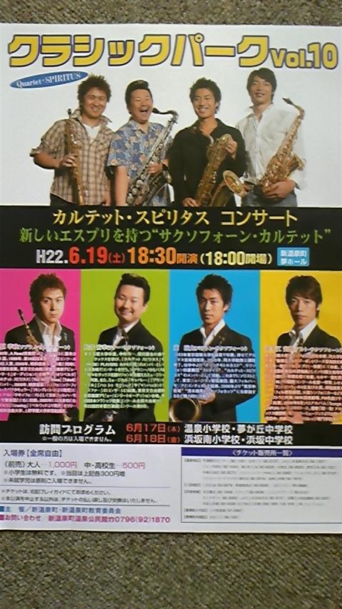 コンサート!