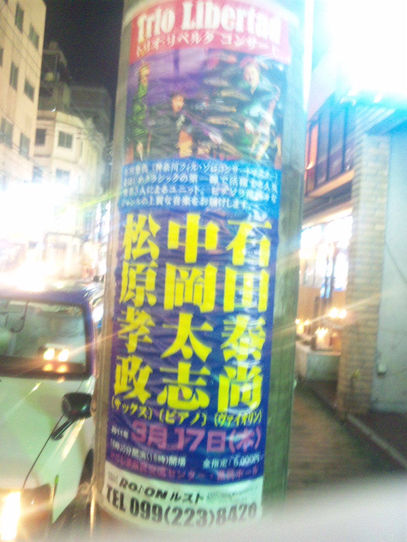 リベルタin九州ツアー